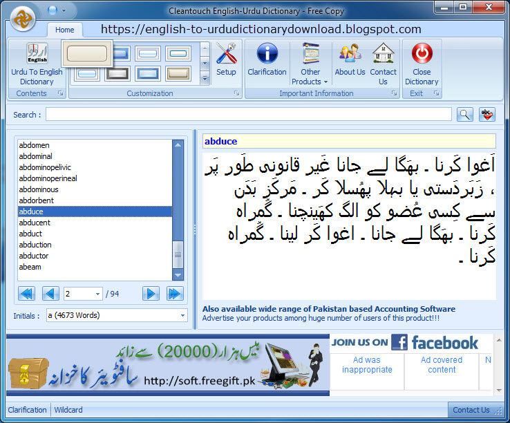 english-to-urdu-dictionary-free-download