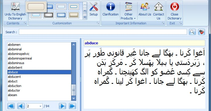 English To Urdu Dictionary Free Download For PC (Clean Touch