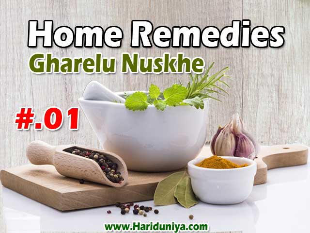 15 Home Remedies 01 |15 Gharelu Nuskhe |