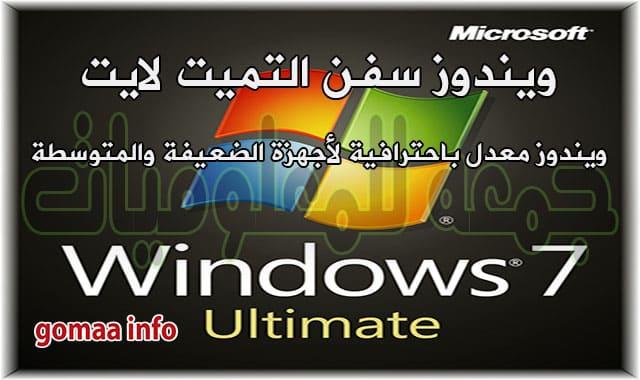 ويندوز سفن لايت  Windows 7 Ultimate x64 Lite USB 3.0  أغسطس 2019