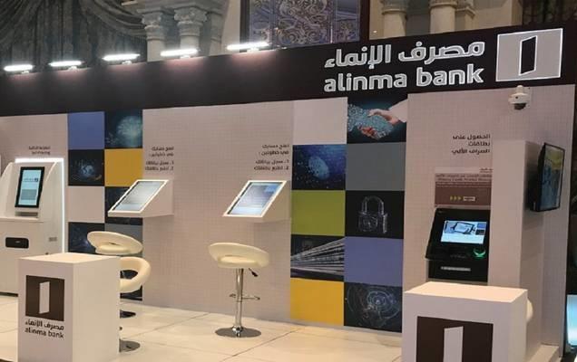 فروع وأرقام وجميع خدمات بنك الانماء فى السعودية 2021