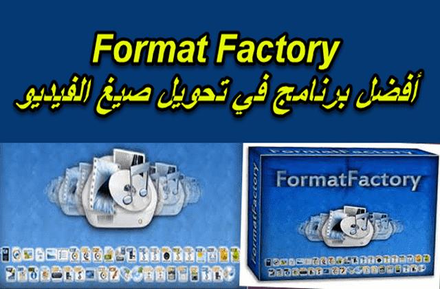 شرح طريقة تحميل و تثبيت Format Factory أفضل برنامج في تحويل صيغ الفيديو برابط مباشر من الموقع الرسمي