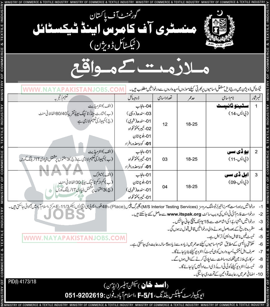 Ministry Of Commerce And Textile Jobs 2019 March | Jobs in Ministry Of Commerce And Textile Jobs 2019 March | Govt of Pakistan
