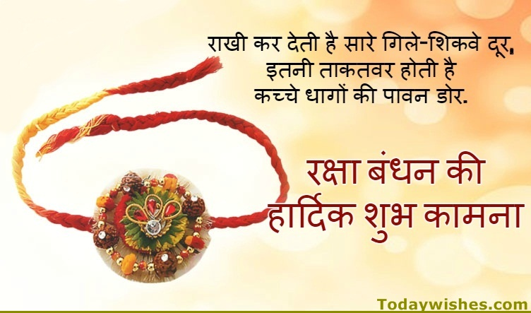 100 happy raksha bandhan shayari in hindi 2017 happy raksha bandhan shayari in hindi altavistaventures Images
