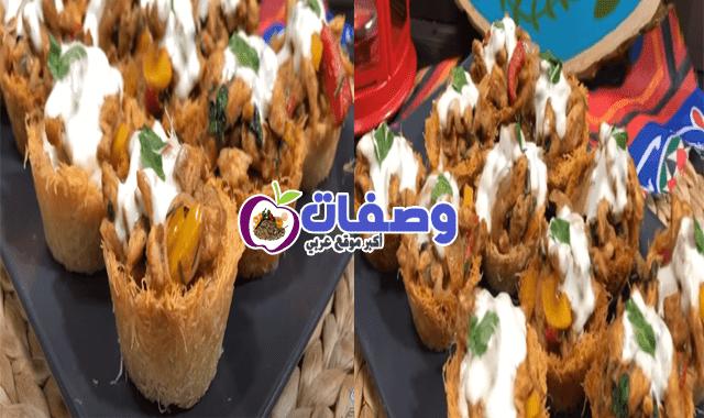 كنافة بالشاورما فاطمه ابو حاتي