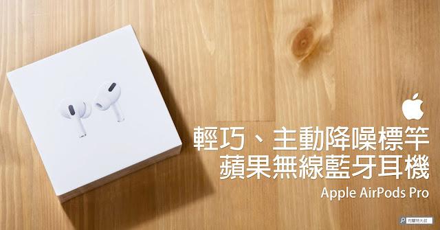 Apple AirPods Pro 無線藍牙耳機 開箱 評鑑