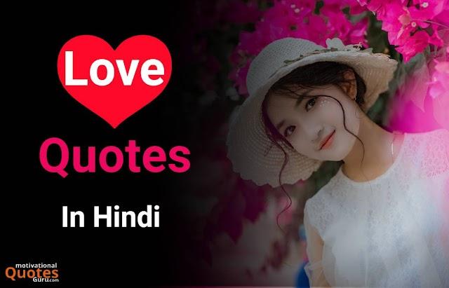 [100+ बेस्ट लव कोट्स]  Love Quotes in Hindi | Love Thoughts & Status