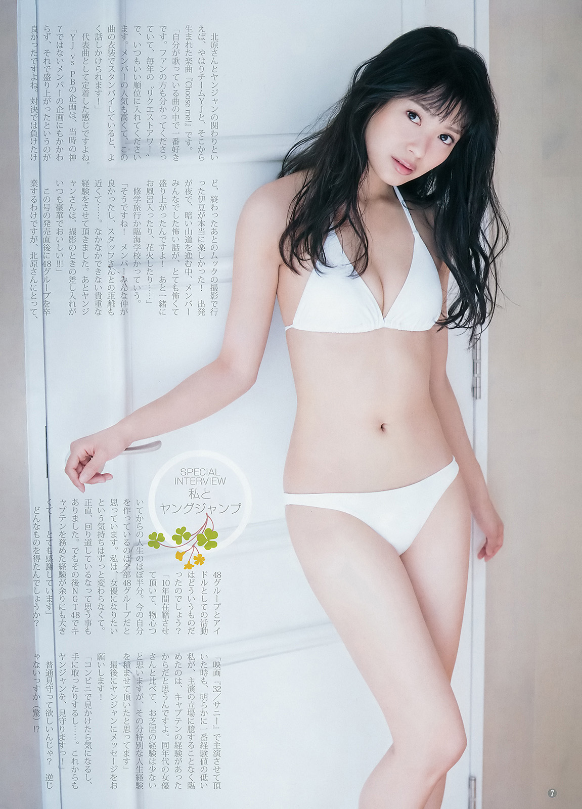 Kitahara Rie 北原里英, Young Jump 2018 No.19 (週刊ヤングジャンプ 2018年19号)