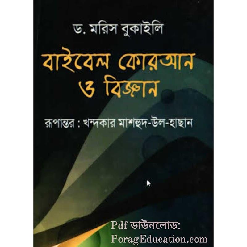 বাইবেল কোরআন ও বিজ্ঞান pdf download || bible quran and science bangla pdf download
