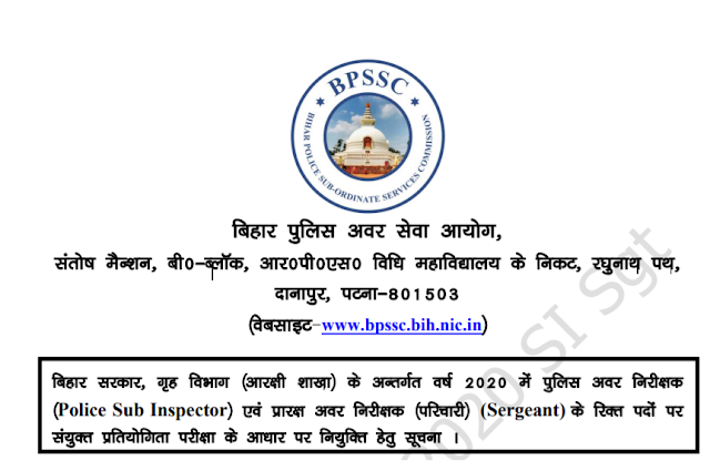 BPSSC Bihar Police Sub Inspector (SI) And Sergeant Recruitment 2020