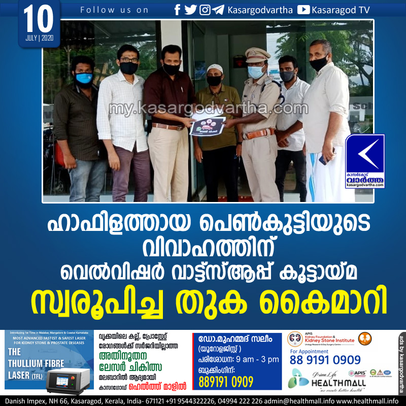 Kerala, News, The welfisher WhatsApp community has donated money  for the wedding of hafiz girl