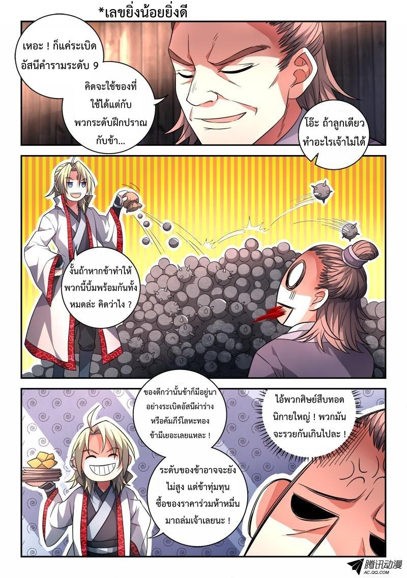 อ่านการ์ตูน Spirit Blade Mountain 121 ภาพที่ 5