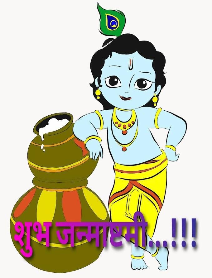 Krishna Janmashtami Wishes 2020: Status and Quotes in Hindi and English