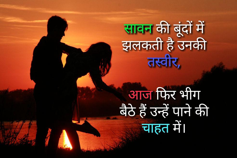 2 Line Shayari love in hindi