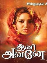 Watch Ini Avane (2016) DVDScr Tamil Full Movie Watch Online Free Download