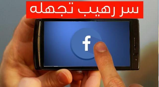 تحميل تطبيق البحث الدقيق عن الأشخاص والمعارف على الفيسبوك لهواتف الأندرويد