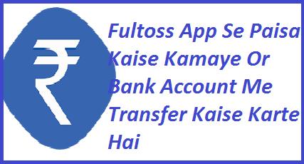 Fultoss-Se-Paisa-Kaise-Kamaye-Or-Paytm-Me-Transfer-Kaise-Kare