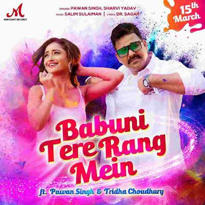 Babuni Tere Rang Mein (Pawan Singh) Bhojpuri Holi Song Download
