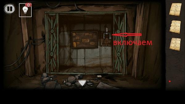 включаем главный рубильник и выходим на улицу в игре выход из заброшенной шахты