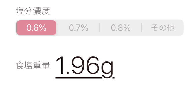 oishioで塩分濃度を0.6%に変更