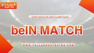 beinmatch  بي ان ماتش بث مباشر للمباريات | bein match