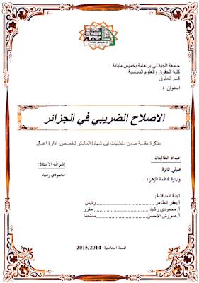 مذكرة ماستر: الاصلاح الضريبي في الجزائر PDF