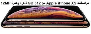 مواصفات Apple iPhone XS مع GB 512 ذاكرة وكمرة 12MP