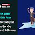 Bank Jobs for 10th-12th Pass : 10वीं-12वीं पास उम्मीदवारों के लिए बैंक जॉब, विभिन्न बैंकिंग पदों के लिए पात्रता