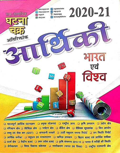 Event cycle India and the world 2020 - 2021 : For All Competitive Exam Hindi PDF Book