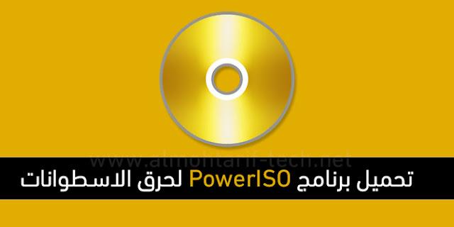 تحميل برنامج باو ايزو PowerIso 2021
