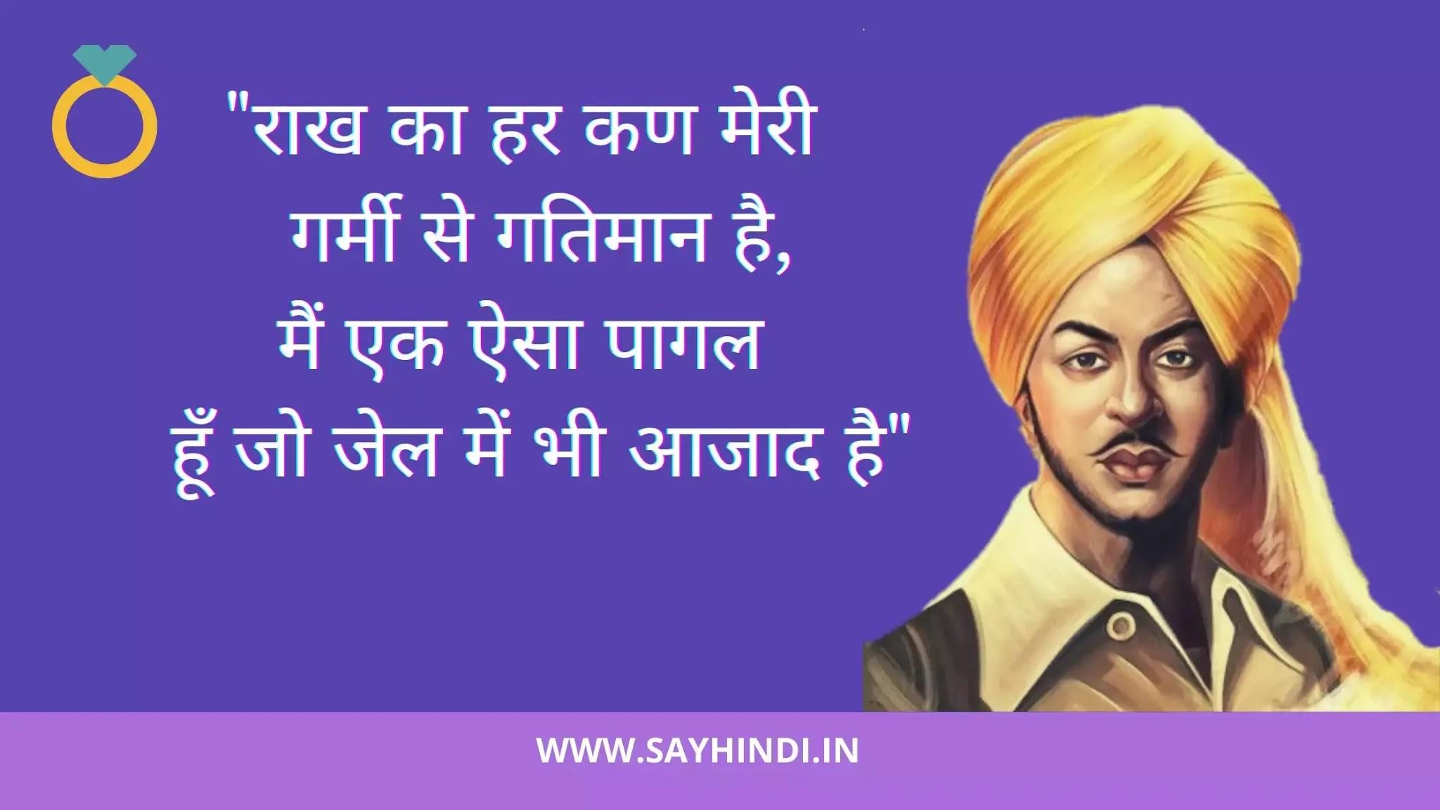 bhagat singh real photo, bhagat singh quotes