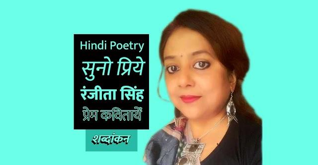 Hindi Poetry: सुनो प्रिये — रंजीता सिंह की प्रेम कवितायेँ