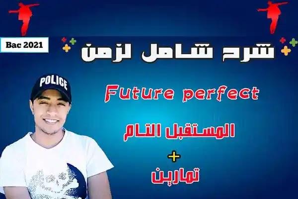 The future perfect   شرح زمن