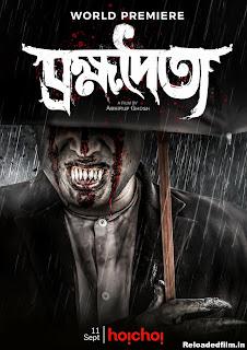 Bromhodoityo 2020 Bengali Full Movie 720p/1080p/480p HDRip Download