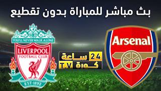 مشاهدة مباراة آرسنال وليفربول بث مباشر بتاريخ 29-08-2020 درع إتحاد كرة القدم الإنجليزي