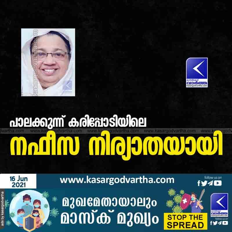 News, Obituary, Kasaragod, Kerala, Nafeesa,