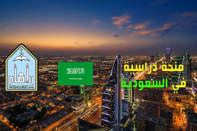 منحة جامعة الإمام محمد بن سعود الإسلامية لدراسة البكالوريوس في السعودية ( ممولة بالكامل)
