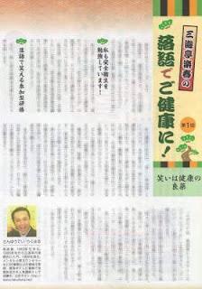 三遊亭楽春が執筆したコラム「落語でご健康に!」