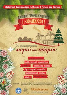 Χριστουγεννιάτικο Χωριό - Πρόγραμμα Κυριακής 17 Δεκεμβρίου 2017