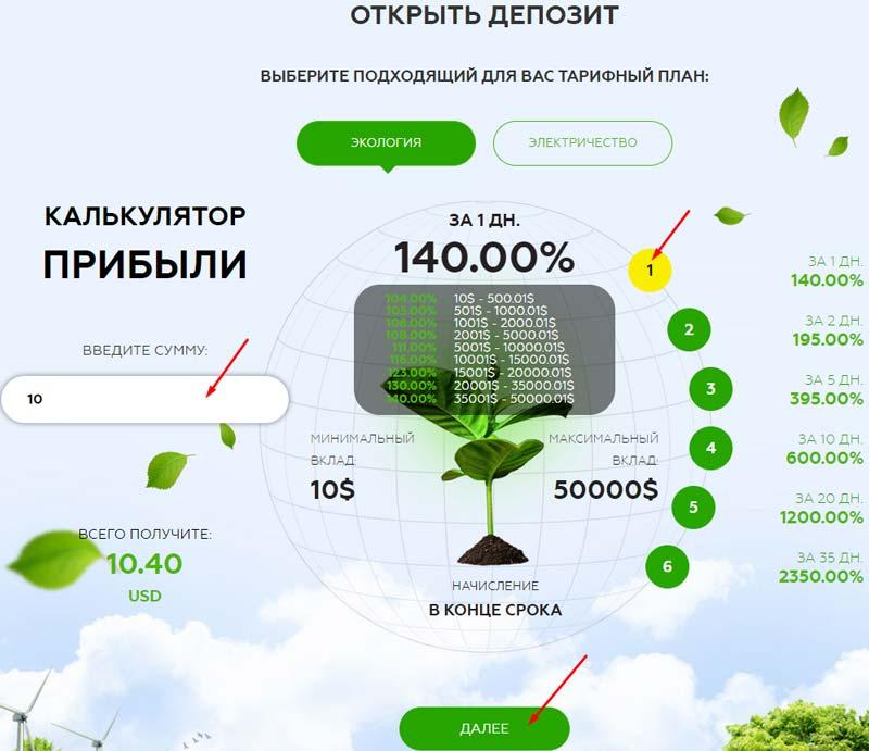 Регистрация в Energy Found 5