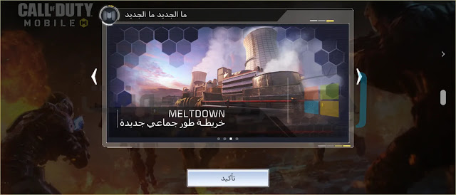 Download Call of Duty Mobile APK Free