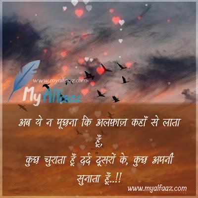 True Love Sad Shayari in Hindi