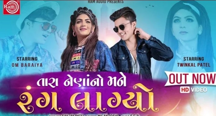Audio And Telefilms.  Tara Naina No Mane Rang Lagyo lyrics-S.G.R -Jen's  Goyano | latest Gujarati Song 2020