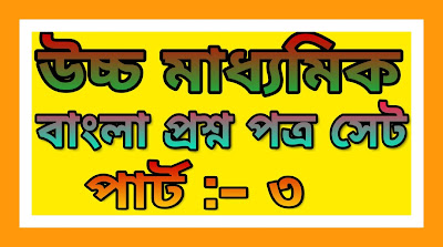 higher-secondary-bengali-proshno-set-part-3