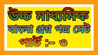 higher-secondary-bengali-proshno-set-part-3
