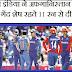 टीम इंडिया ने अफगानिस्तान को एक गेंद शेष रहते 11 रन से दी मात
