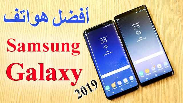 أفضل هواتف سامسونج جالاكسي في 2019 يمكنك شرائها حتى الآن
