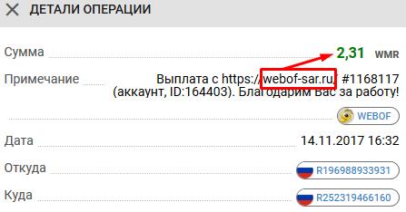Выплата webof-sar - русские буксы