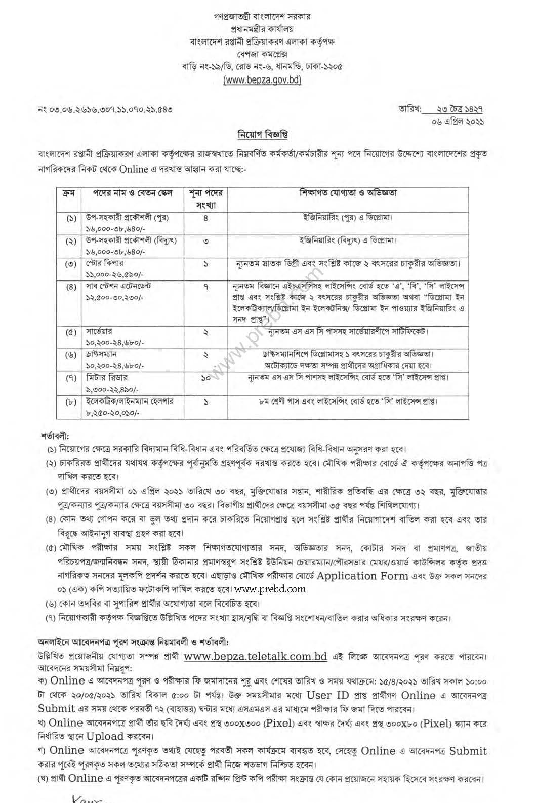 ৩০ পদে বাংলাদেশ রপ্তানি প্রক্রিয়াকরণ অঞ্চল কর্তৃপক্ষ (bepza) তে নিয়োগ বিজ্ঞপ্তি