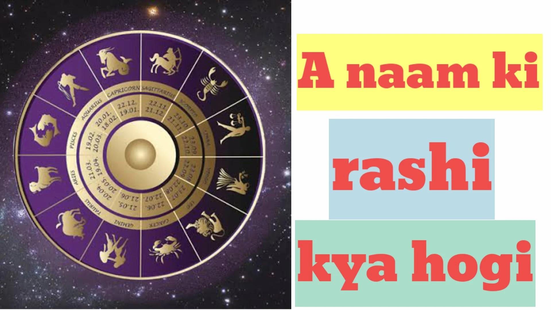 A naam ki rashi kya hogi - A से नाम वालों की राशि क्या होगी